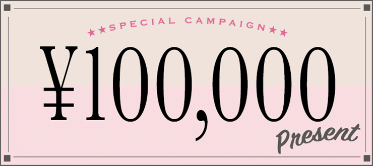 ¥100,000プレゼント