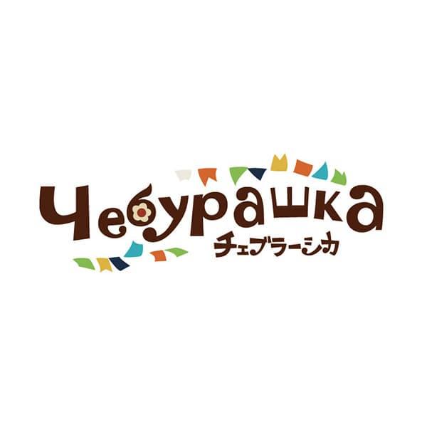 チェブラーシカ