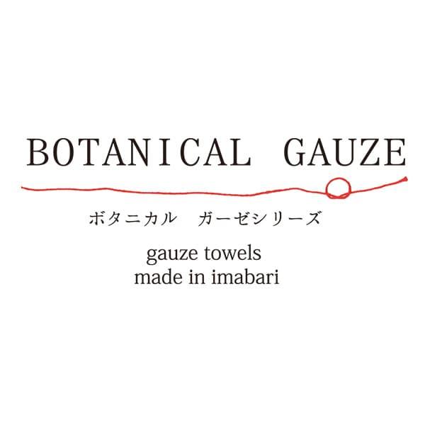 今治謹製 ボタニカルガーゼ