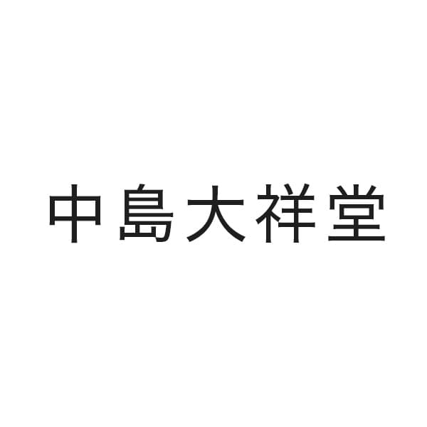 中島大祥堂