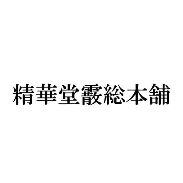 精華堂霰総本舗