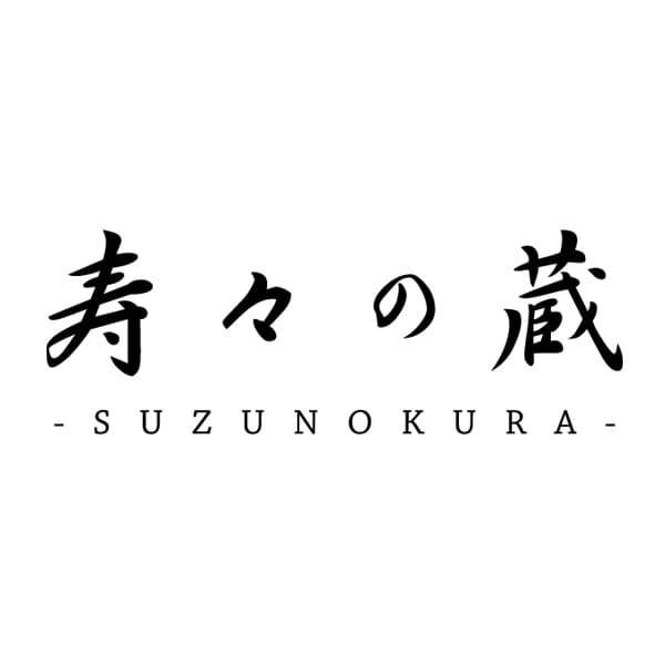 寿々の蔵-SUZUNOKURA-