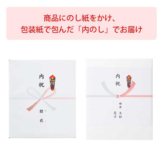 ゼクシィ内祝いののし(熨斗)