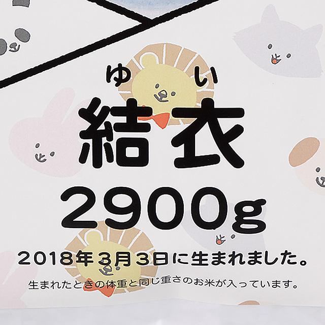 菊太屋米穀店 WEL☆COME(米)BABY!