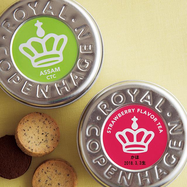 ROYAL COPENHAGEN 名入れ紅茶3種・クッキーセット