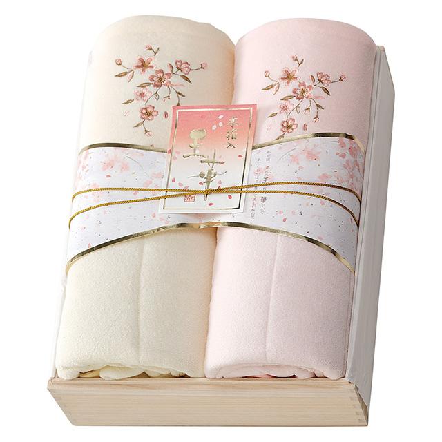 王華 木箱入り さくら刺繍パイル肌ふとん2枚セット