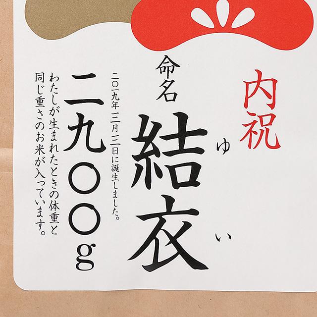 お米で赤ちゃん サブ画像1