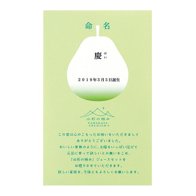 山形の極み 名入れデザートジュース12本入 グリーン