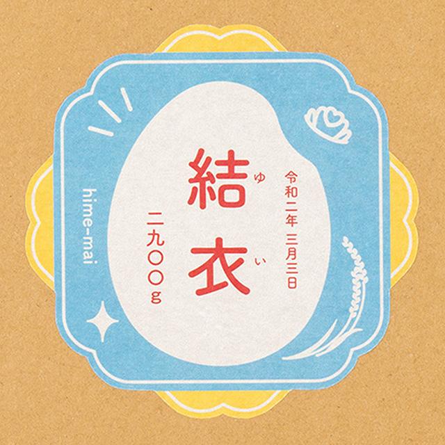 名入れ米 つや姫 サブ画像1