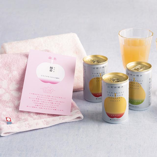 山形の極み 名入れデザートジュース6本入&今治謹製 さくら紋織 タオル3枚セット ピンク サブ画像1