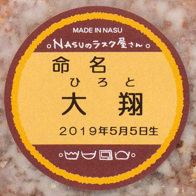 NASUのラスク屋さん ミニプリンケーキ&苺プリンケーキ&今治タオル2枚セット