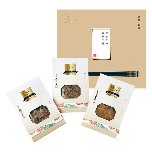 京都岩崎 京都牛の旨煮二種 サブ画像1
