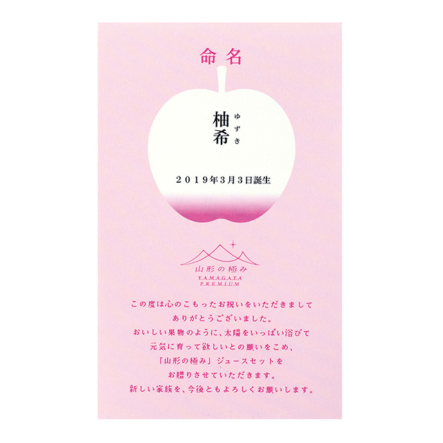 山形の極み 名入れデザートジュース8本入 ピンク+ジャカード織タオル5枚セット サブ画像1