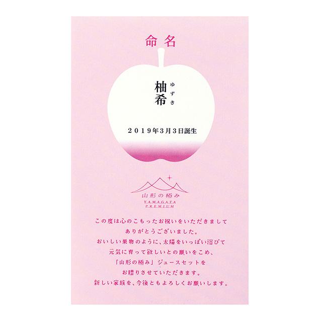 山形の極み 山形の極み 名入れデザートジュース8本入 ピンク+無撚糸パイル&ガーゼタオル3枚セット ほし