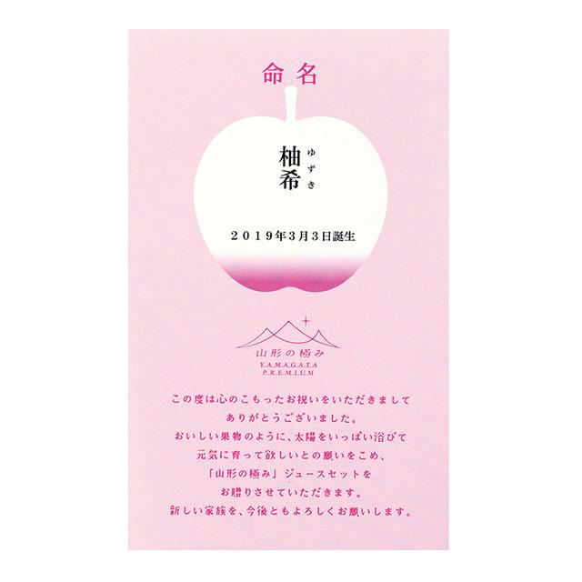 山形の極み 山形の極み 名入れデザートジュース8本入 ピンク+寿々の蔵-SUZUNOKURA- キューブ米6個入(木箱入)
