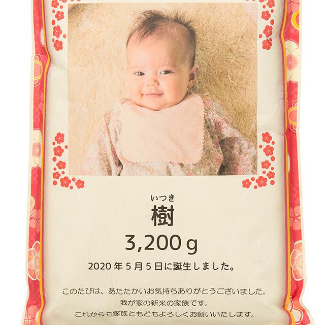 顔写真入り赤ちゃん体重米 サブ画像1