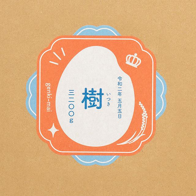 GENKI名入れ米(4個入) サブ画像1
