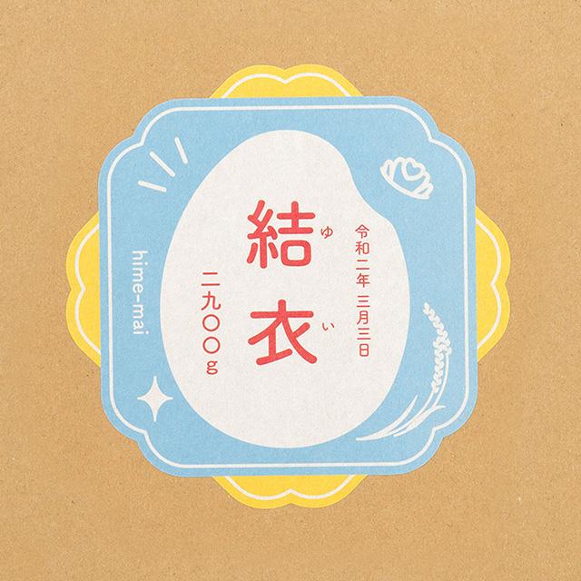 HIME名入れ米(3個入) サブ画像1