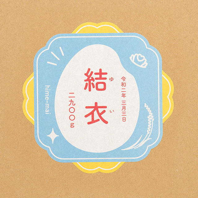 HIME名入れ米(4個入)