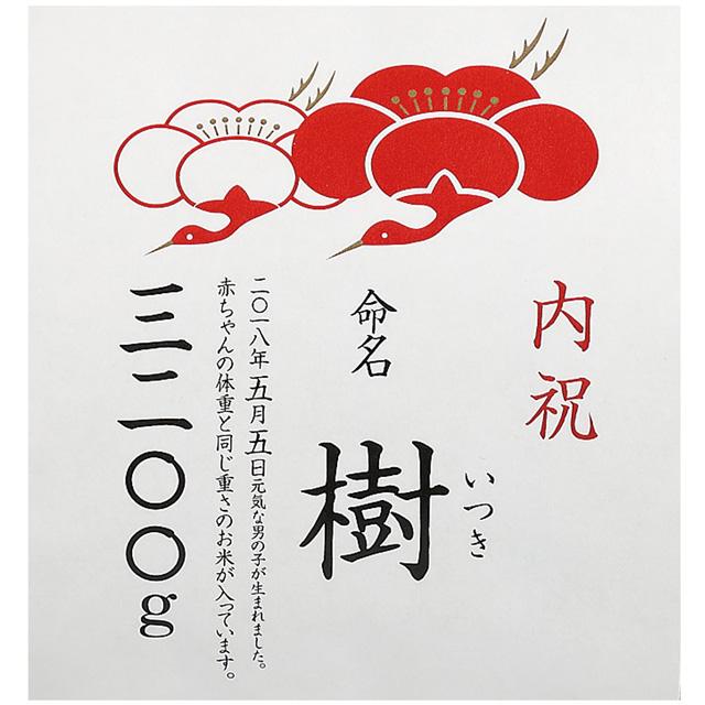 菊太屋米穀店 名入れ俵米