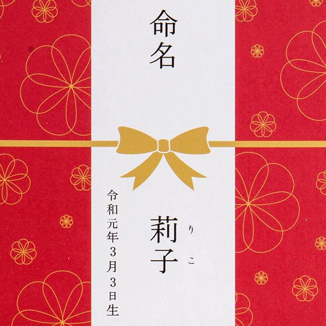 紅白餅&紅白麺セット(中)