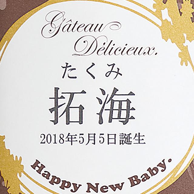 ガトー・デリシュー 焼菓子6個詰合せ