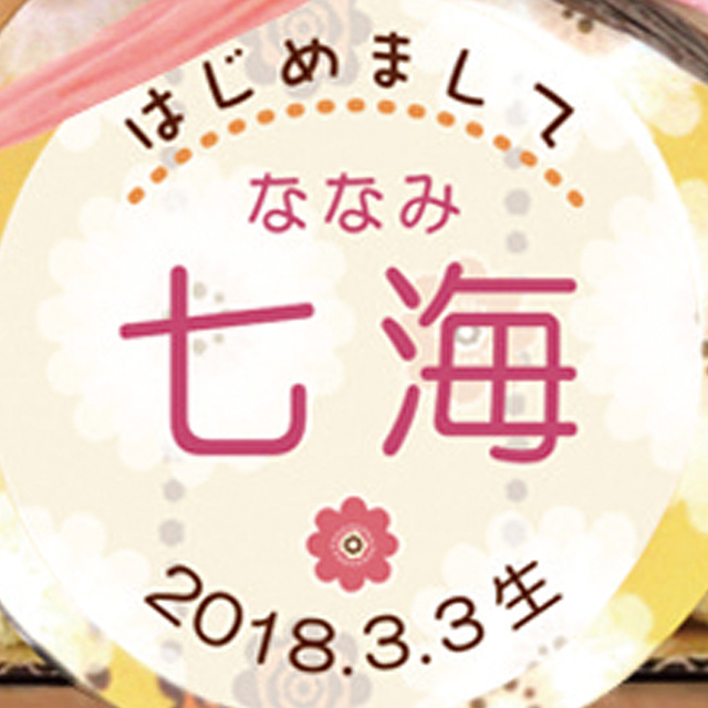 らすくる名入れスイーツ&しまなみ匠の彩白桜 フェイスタオル2枚セット