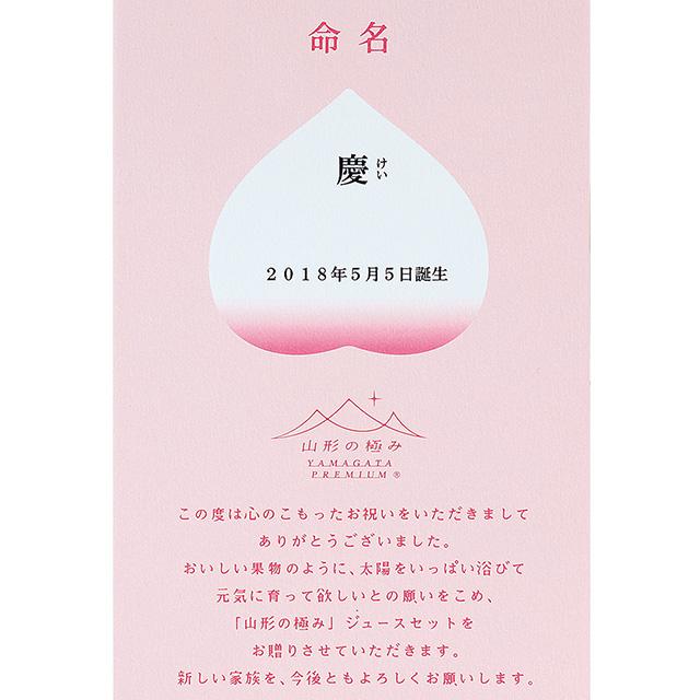 山形の極み 山形の極み 名入れデザートジュース8本入+カタログ式ギフト サンクス ペールブルー ピンク