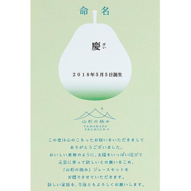 山形の極み 山形の極み 名入れデザートジュース8本入&さくら紋織 フェイスタオル2枚セット グリーン