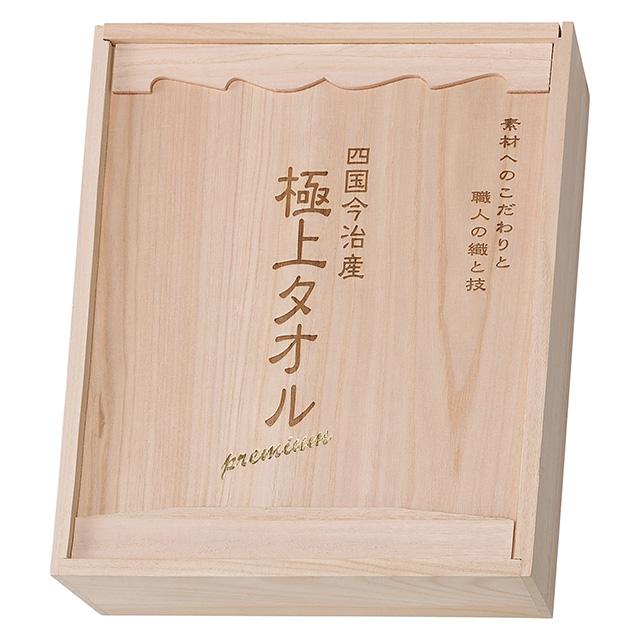 今治謹製 極上タオル タオル4枚セット