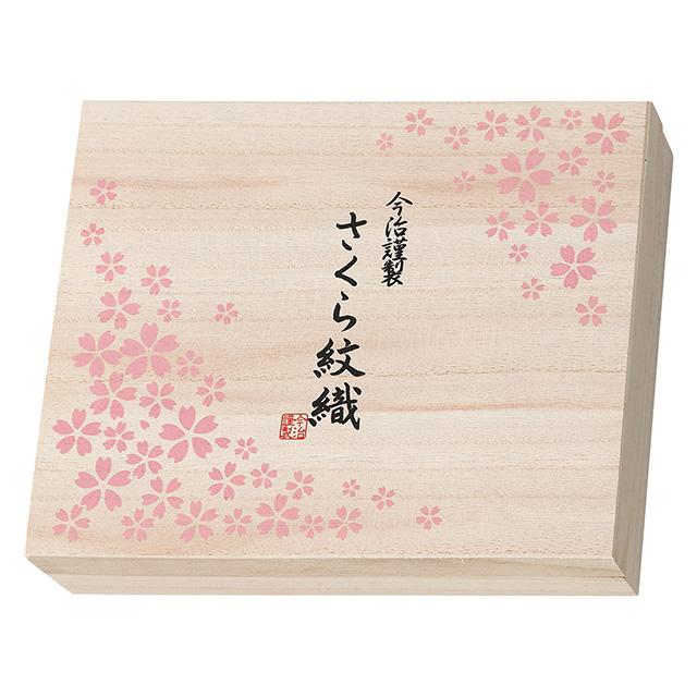 今治謹製 さくら紋織り ウォッシュタオル2枚セット