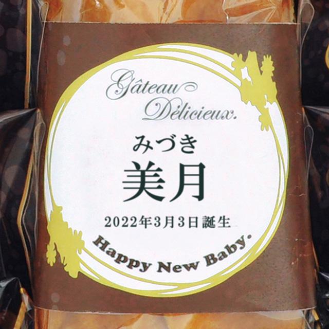 ガトー・デリシュー 焼菓子9個詰合せ+カタログ式ギフト サンクス オリーブグリーン サブ画像2