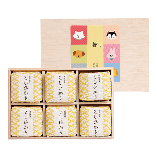 寿々の蔵-SUZUNOKURA- 名入れキューブ米6個入(木箱入)