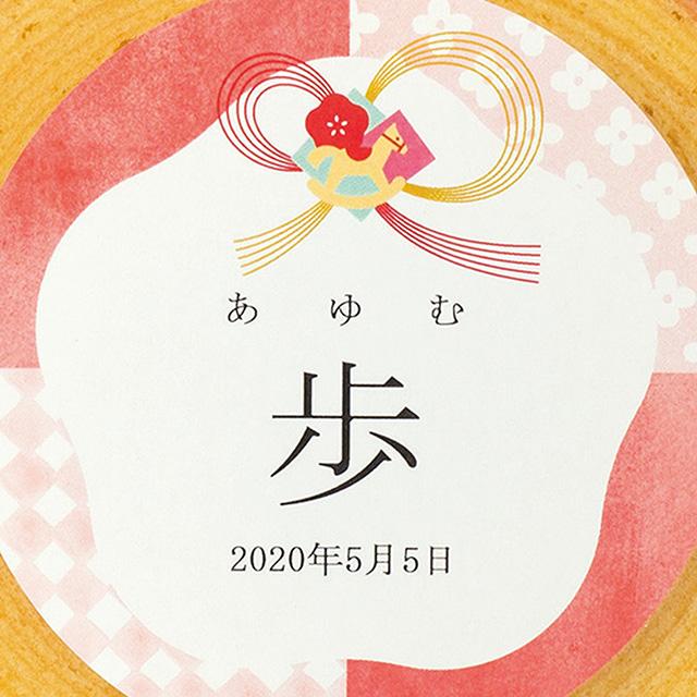 名入れバウムクーヘン&サンドクッキー6個(桐箱入り) サブ画像2