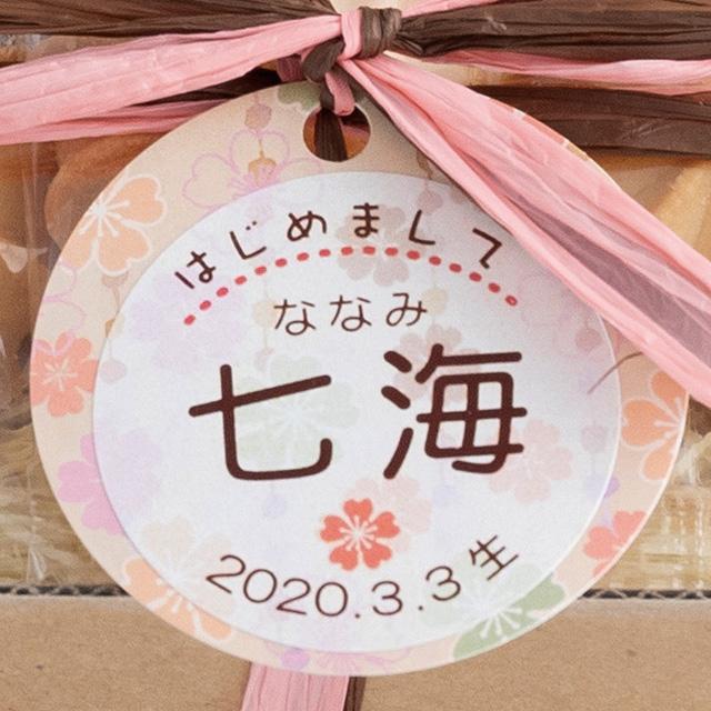 らすくる名入れスイーツ&しまなみ匠の彩白桜 フェイスタオル2枚セット サブ画像2