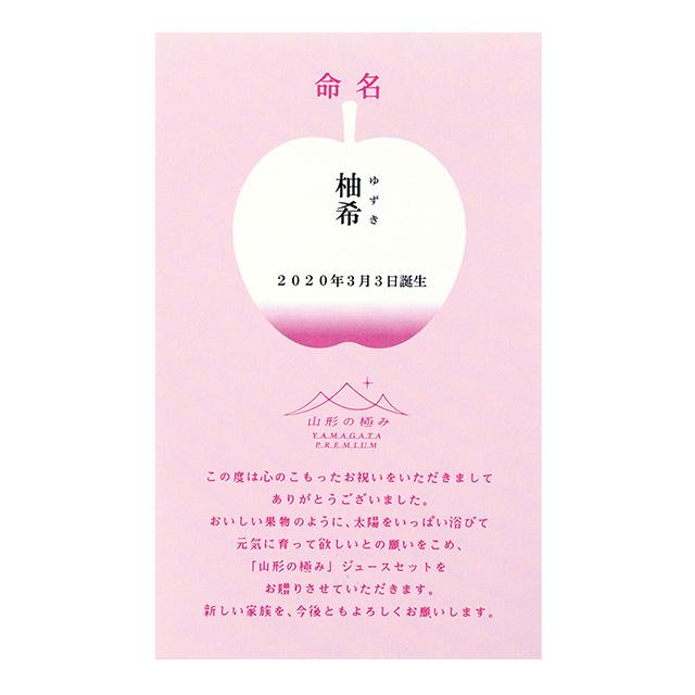 山形の極み 名入れデザートジュース6本入&今治謹製 さくら紋織 ウォッシュタオル2枚セット ピンク サブ画像2