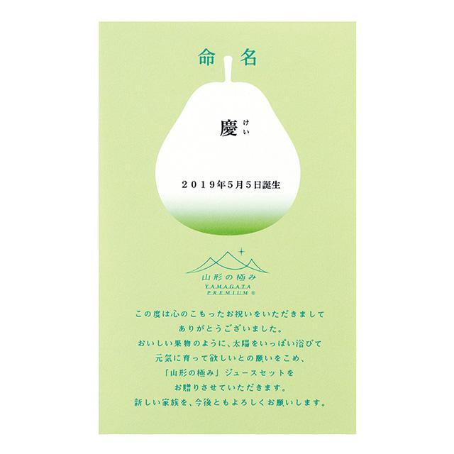 山形の極み 名入れデザートジュース6本入&今治謹製 さくら紋織 ウォッシュタオル2枚セット グリーン サブ画像2