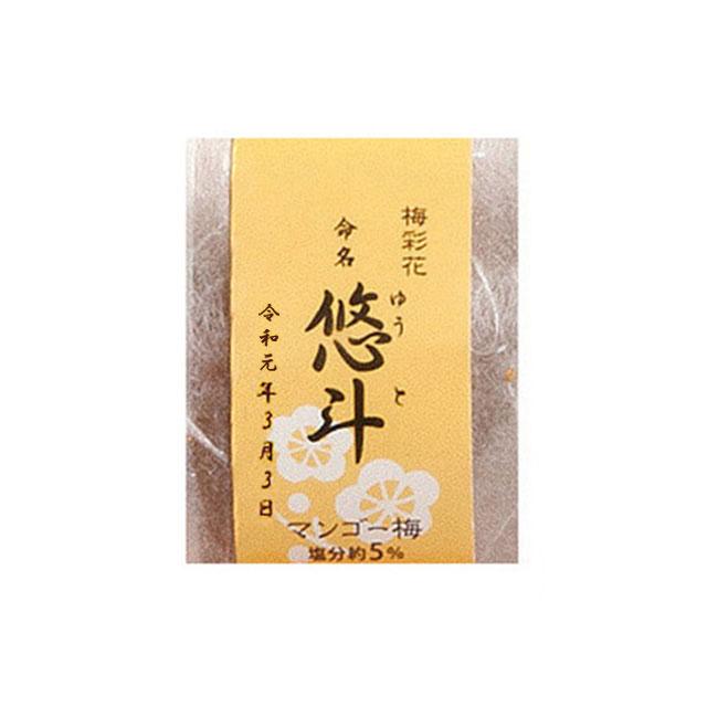 梅彩花 梅干セットB-B(木箱入)