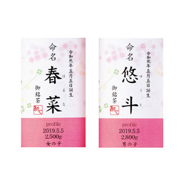 名入れ日本茶とカタログ式ギフト 百花一選 楓・かえで