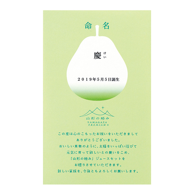 山形の極み 名入れデザートジュース8本入 グリーン+無撚糸パイル&ガーゼタオル5枚セット ほし サブ画像2