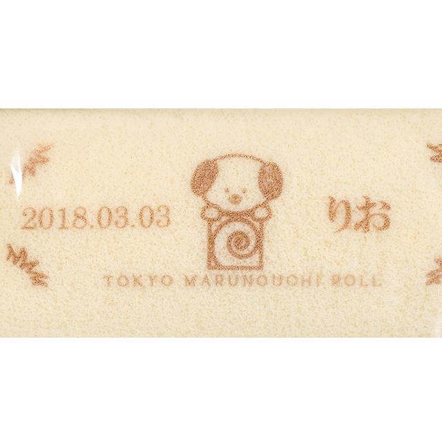 東京丸の内ロール 名入れロール2本&焼菓子セット プレーン&チョコ