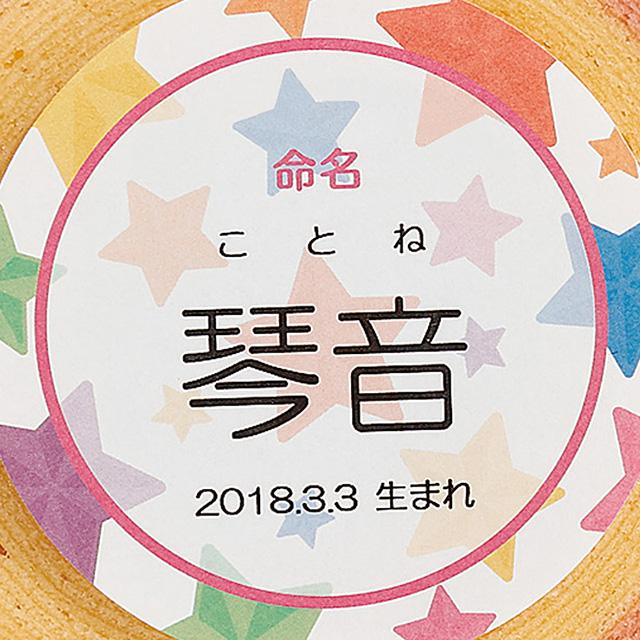 名入れバームクーヘン&ハートケーキ5個(桐箱入り) サブ画像3