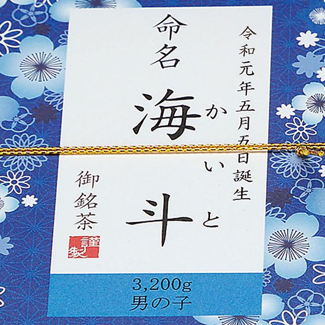 ヤマダエン.シズオカ 名入れ日本茶1箱(茶箱入)
