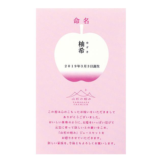 山形の極み 山形の極み 名入れデザートジュース8本入+カタログ式ギフト サンクス オリーブグリーン ピンク