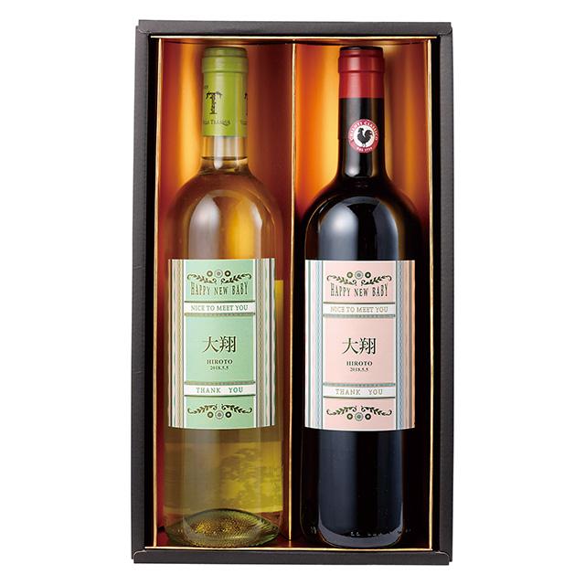 名入れトスカーナ赤白ワインセットのサムネイル