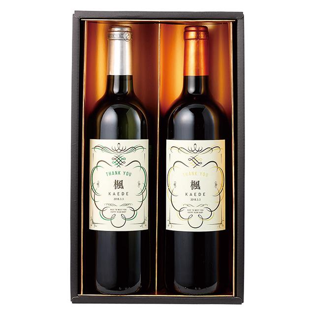 名入れボルドー赤白ワインセット