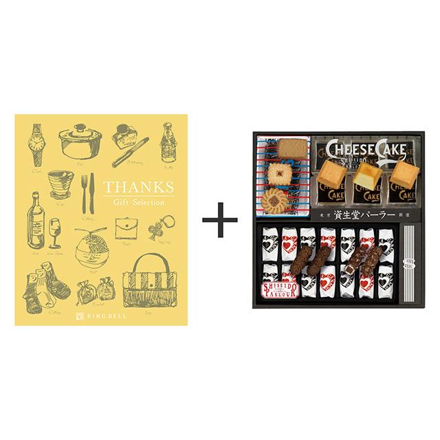 資生堂パーラー 資生堂パーラー 菓子詰合せ+カタログ式ギフト サンクス ミモザイエロー