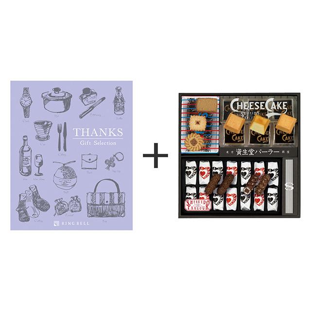 資生堂パーラー 菓子詰合せ+カタログ式ギフト サンクス ミルクパープルのサムネイル