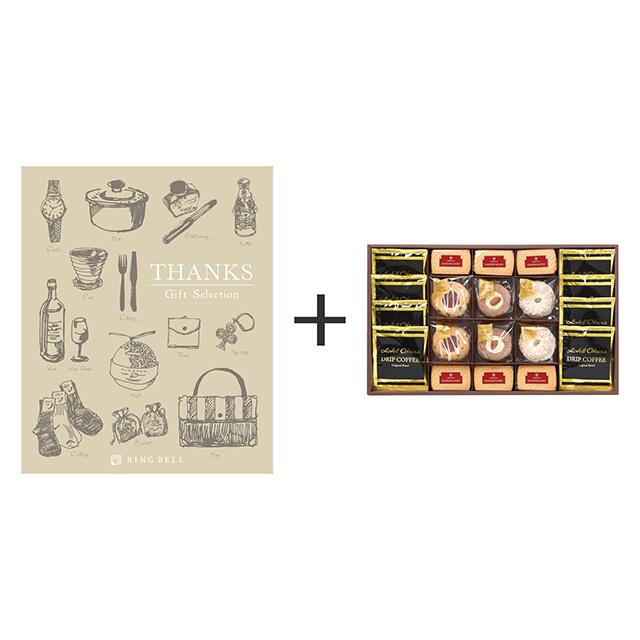 ホテルオークラ ホテルオークラ コーヒー&スイーツセット+カタログ式ギフト サンクス シルクブロンズ