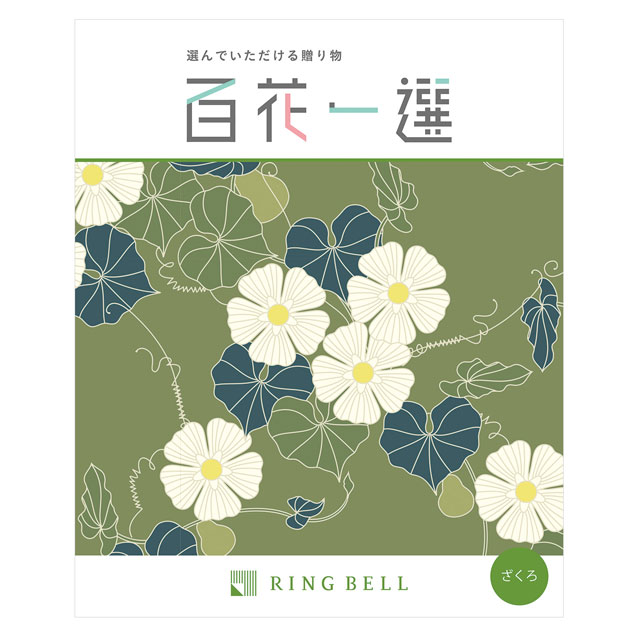 カタログ式ギフト 百花一選 柘榴・ざくろ